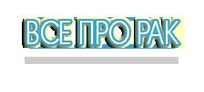ВсеПроРак